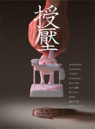 Tomorrow Communications Agency: Students Under Pressure, 2 Print Ad by Tomorrow Communications Hong Kong