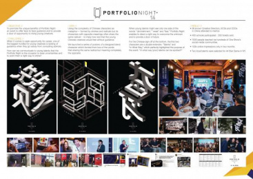The One Club: Case study Outdoor Advert by SERVICEPLAN BEIJING