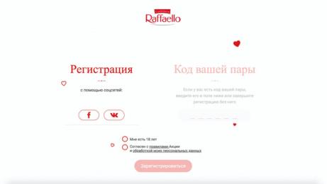 Raffaello: Love, not like, 6 Digital Advert by Leo Burnett Moscow