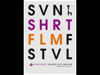 """Short Film Festival In The Palace: """"Svnth Shrt Flm Fstvl"""" Ambient Advert by New Moment New Ideas Company Sofia"""