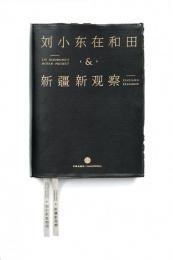 Today Art Museum: Liu Xiaodong's Hotan Project & Xinjiang Research, 1 Design & Branding by Xiao Mage Cheng Zi Beijing