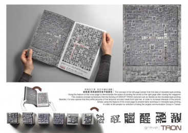 Tron Group: Movable-type Printing Print Ad by Heartbeat Creative Lab Taipei