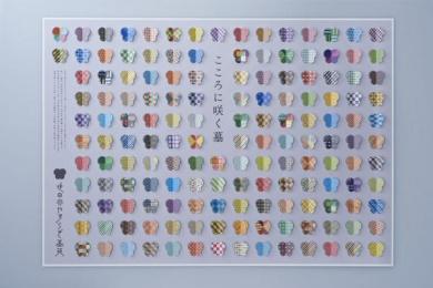 Setagaya Yasuragi Cemetery: Butterfly Cemetery, 6 Outdoor Advert by Dentsu Inc. Tokyo, Pentagram Design Ltd
