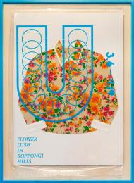 Mori Building (academyhills): FLOWER LUSH IN ROPPONGI HILLS, U Design & Branding by AD&D Tokyo