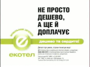 Eкотел: Елка (Firtree) Film by Saatchi & Saatchi Kyiv