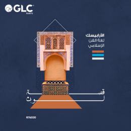 GLC Paints: The Story of Colour, 7 Digital Advert by BSocial Egypt, Cairo