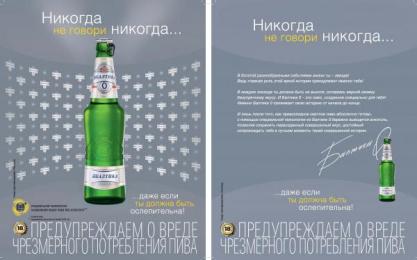 Балтика 0: Караван Историй Print Ad by Y&R Moscow