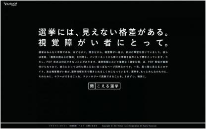 Yahoo!: Election In The Dark [image] 3 Digital Advert by Birdman, Dentsu Inc. Tokyo