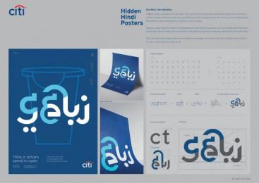 Citibank: Case study Print Ad by Horizon FCB Dubai