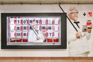Kentucky Fried Chicken (KFC): Colonel's Coffee [image] 8 Outdoor Advert by Wieden + Kennedy Shanghai