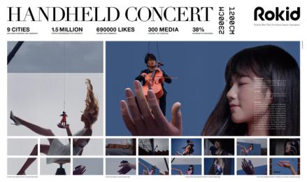 Rokid: Handheld Concert, 1 Print Ad by The Nine