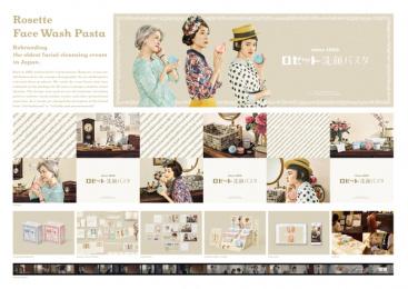 Rosette Face Wash Pasta: Rosette Face Wash Pasta, 1 Print Ad by Hakuhodo Tokyo