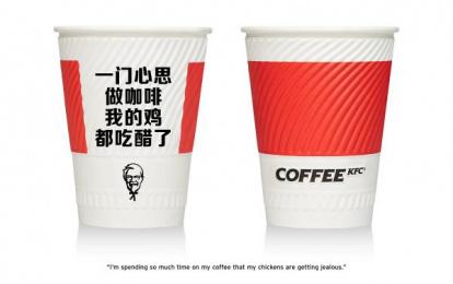 Kentucky Fried Chicken (KFC): Colonel's Coffee [image] 6 Design & Branding by Wieden + Kennedy Shanghai
