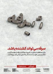 Tajrobeh Design Studio: #fightcorona, 2 Print Ad by Tajrobeh Design Studio