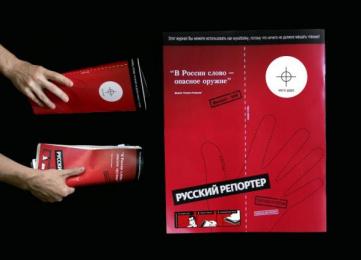 Русский репортер: Мухобойка Print Ad by Znamenka