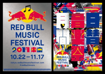 Red Bull: Red Bull Outdoor Advert by Mori Inc. Tokyo, TYMOTE