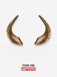 Calcalist: Shana Tova Print Ad by No, No, No, No, No, Yes