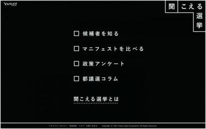 Yahoo!: Election In The Dark [image] 4 Digital Advert by Birdman, Dentsu Inc. Tokyo