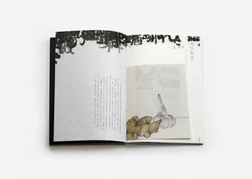 Phoenix Fine Arts Publishing: Insatiably Learning, 6 Design & Branding by Qu minmin & Jiang qian / Nanjing