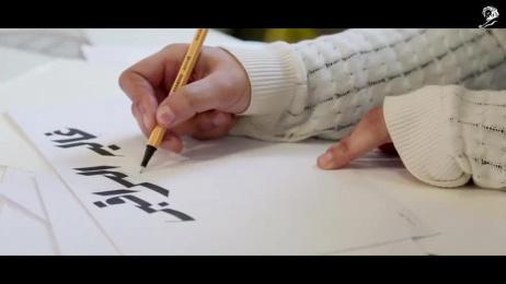AL ISMAELIA: Downtown Fonts [video] Design & Branding by J. Walter Thompson Cairo