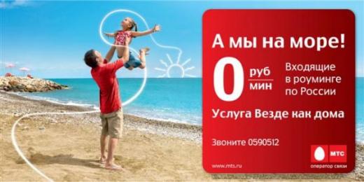 """Услуга """"Везде как дома"""": Везде как дома Print Ad by J. Walter Thompson Moscow"""