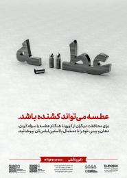 Tajrobeh Design Studio: #fightcorona, 3 Print Ad by Tajrobeh Design Studio