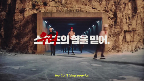 Nike: You Can't Stop us Film by Wieden + Kennedy Tokyo