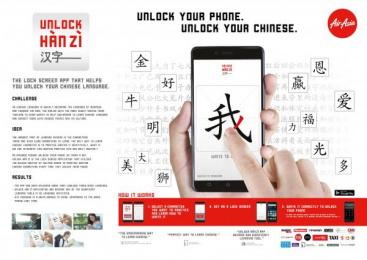 Unlock Han Zi App: Unlock Han Zi [image] Digital Advert by BBDO Bangkok