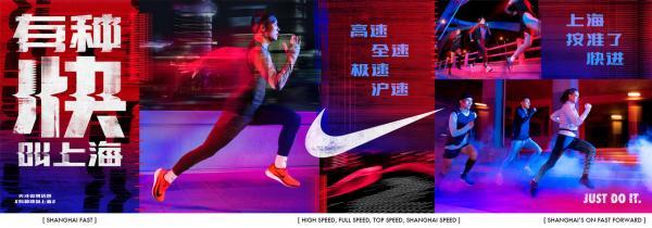 Nike: Shanghai Fast, 2 Outdoor Advert by Stink, Wieden + Kennedy Shanghai