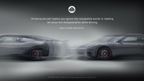 Lotus: Don't drink and drive, 3 Digital Advert by Serviceplan China