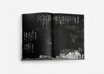 Phoenix Fine Arts Publishing: Insatiably Learning, 4 Design & Branding by Qu minmin & Jiang qian / Nanjing