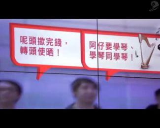HSBC: MINDMAPPING HONG KONG [video] Case study by Bates CHI & Partners Hong Kong