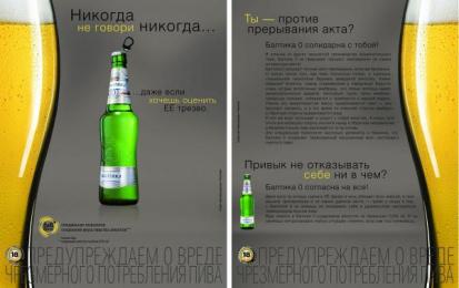 Балтика 0: Maxim Print Ad by Y&R Moscow