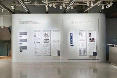 Ginza Graphic Gallery/ GGG: Wall, 6 Design & Branding by Dentsu Inc. Tokyo, Nippon Design Center