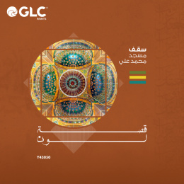GLC Paints: The Story of Colour, 1 Digital Advert by BSocial Egypt, Cairo