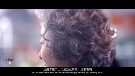 Dove: It Has To Be My Way Film by MT Media, Ogilvy & Mather Shanghai