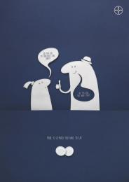 Alka-Seltzer: Cake Print Ad by BBDO Mexico