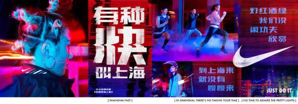 Nike: Shanghai Fast, 3 Outdoor Advert by Stink, Wieden + Kennedy Shanghai