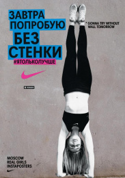 Nike: Moscow Real Girls - Instaposters Print Ad by Instinct Moscow, Zuk Club