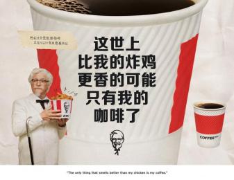 Kentucky Fried Chicken (KFC): Colonel's Coffee [image] 2 Print Ad by Wieden + Kennedy Shanghai