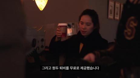 Starbucks: Takeout your garden Film by Sungkyunkwan University, Seoul
