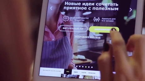IKEA: Instead of Cafe, 2 Case study by Instinct Moscow