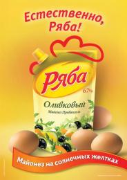 Ряба: Естественно, Ряба (майонез) Print Ad by Znamenka
