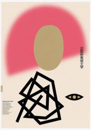 Musashino Art University: Musashino Art University 2016, 2 Design & Branding by Daikoku Design Institute, Nippon Design Center