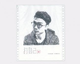 WIEDEN + KENNEDY SHANGHAI: Typeself Promo / PR Ad by Wieden + Kennedy, Wieden + Kennedy Shanghai