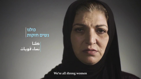 Palestinian Israeli Bereaved Families for Peace: Women's International Day Film by BBR Saatchi & Saatchi Israel, Og