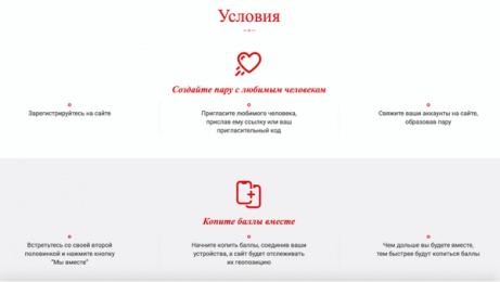 Raffaello: Love, not like, 8 Digital Advert by Leo Burnett Moscow
