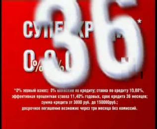 Эльдорадо: Суперкредит, С новым годным Film by Instinct Moscow