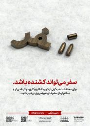 Tajrobeh Design Studio: #fightcorona, 1 Print Ad by Tajrobeh Design Studio