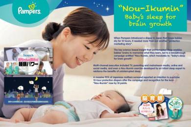 Pampers: NOU-IKUMIN Case study by Ad Dentsu Osaka Inc.